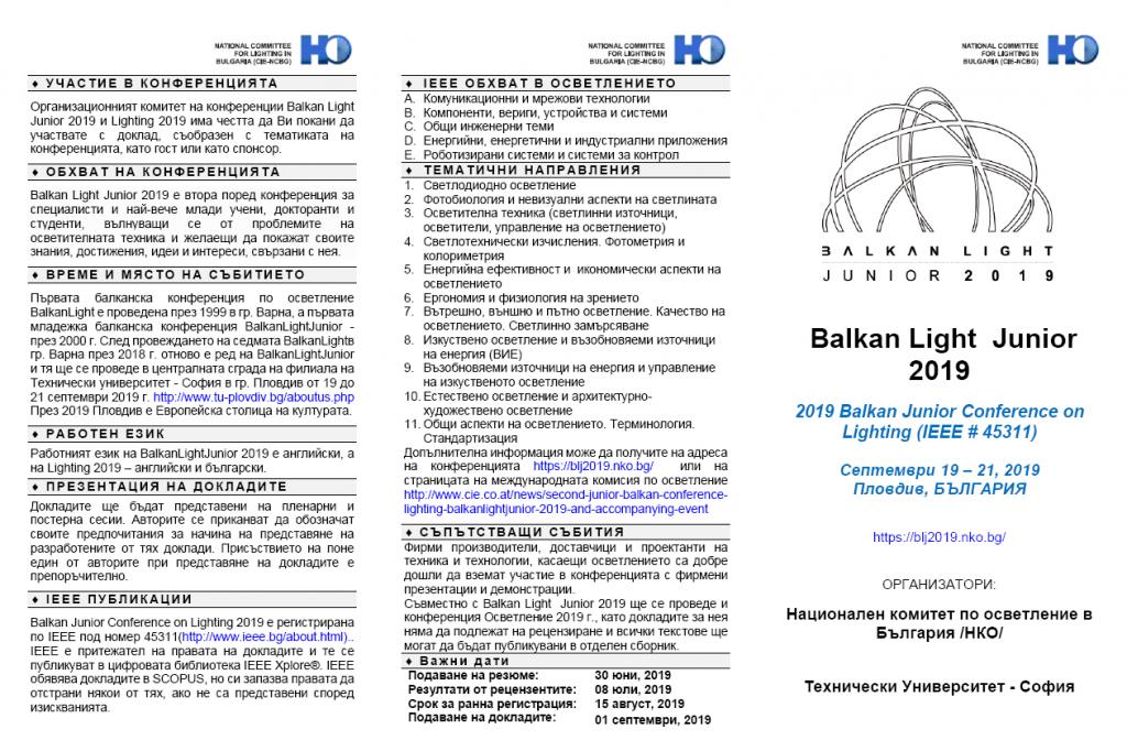 Home - BalkanLight Junior 2019